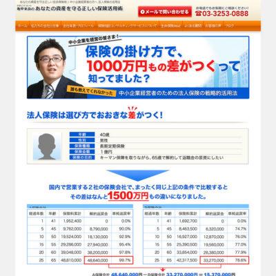 亀甲来良の保険活用術LP(ランディングページ)